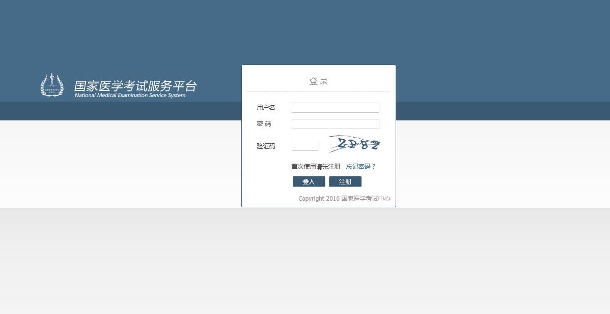 中国卫生人才网准考证打印入口_中国卫生人才护士缴费_主管护师必备3000题