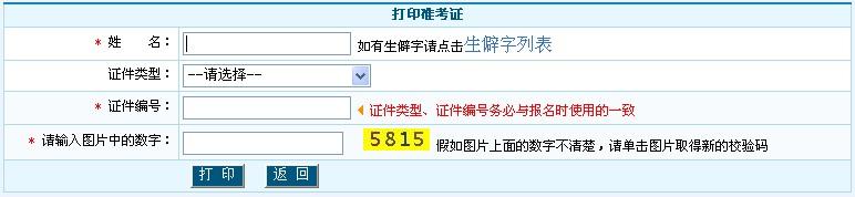 中国卫生人才护士缴费_主管护师必备3000题_中国卫生人才网准考证打印入口