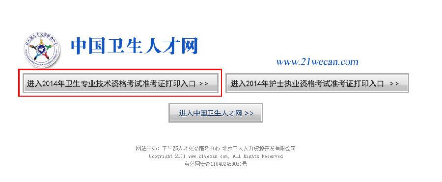 中国卫生人才护士缴费_中国卫生人才网准考证打印入口_主管护师必备3000题
