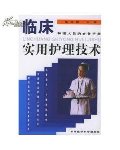 中国实用护理杂志社_中国实用护理杂志官网_中国护理管理杂志官网