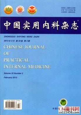 中国医刊杂志好投吗_中国医刊杂志_中国医刊是核心期刊吗